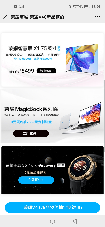 1月18号发布荣耀V40却一再延迟发布 数码百科 第2张