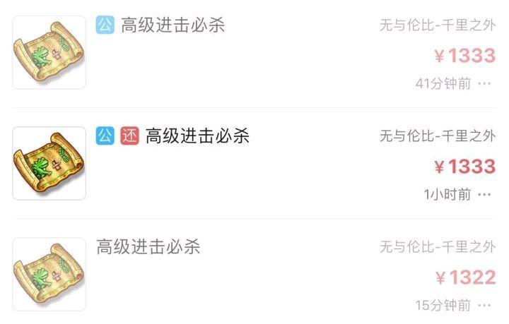 《【煜星在线注册】梦幻西游:曾经卖到1500元的兽决,如今标价60元满大街无人要!》