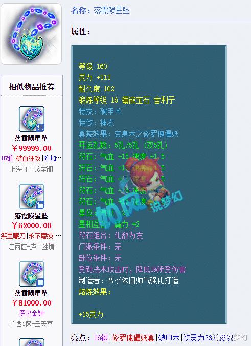 《【煜星在线注册】梦幻西游:二狗眼中只有珍宝阁,159三雾30万秒杀第1配饰!》