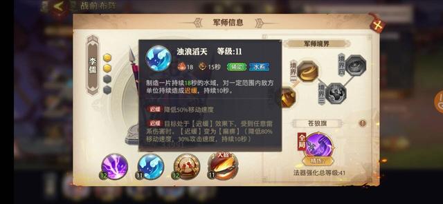 《少年三国志:零》赤壁之战玩法详解插图(8)