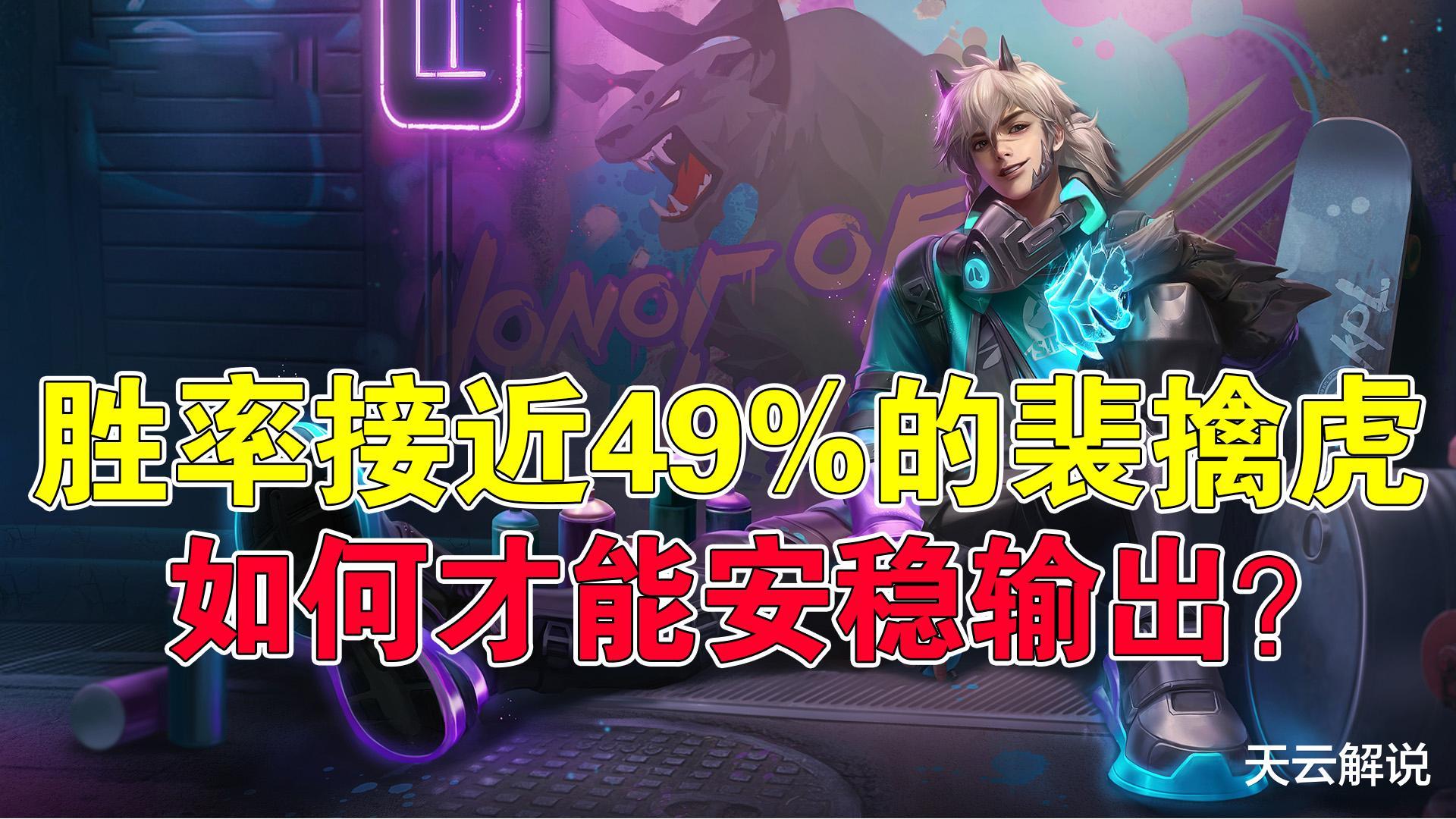 《【煜星娱乐测速登录】王者荣耀:胜率接近49%的裴擒虎,如何才能安稳输出?》