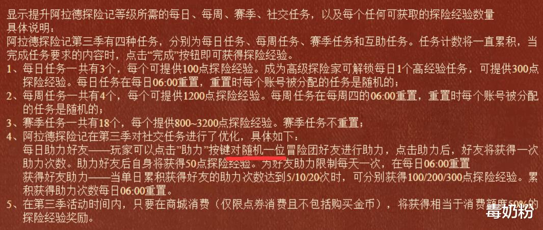 《【煜星app注册】DNF:战令经验紧急增加!很难拿到龙袍奖励,这49省了》