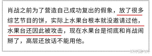 肖战风波后和芒果台彻底闹僵,高层放话不能邀请他录节目,难道被封杀?