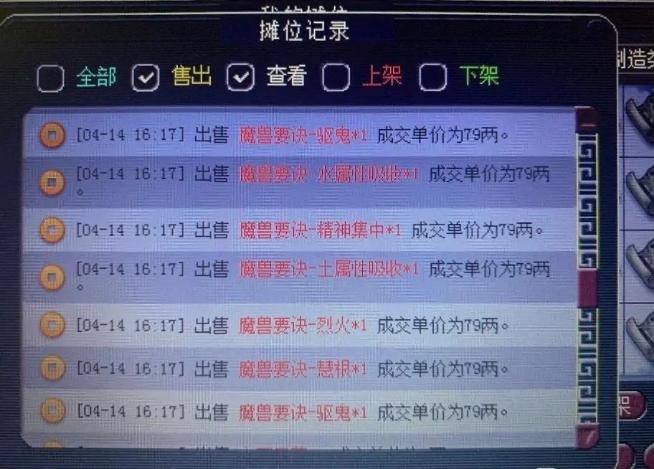 梦幻西游:假酒老哥的标杆,79梦幻币出售兽决,这是要造福玩家? 网游 梦幻西游 单机资讯  第4张