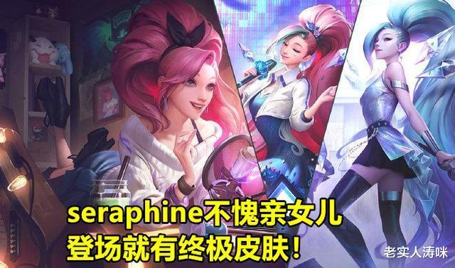 KDA新版皮肤引发争议!Seraphine无法切换形态,至臻卡莎膀大腰圆