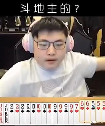 《【煜星娱乐公司】慈善赌王uzi天胡开局却一把输光,女友吐槽:你会不会打牌啊?》