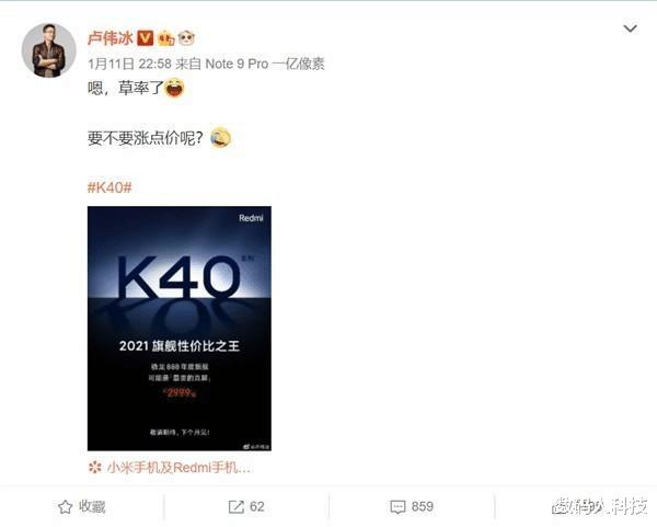 全球最便宜的骁龙888旗舰手机即将发布上市,网友:卢伟冰此前 好物评测 第1张
