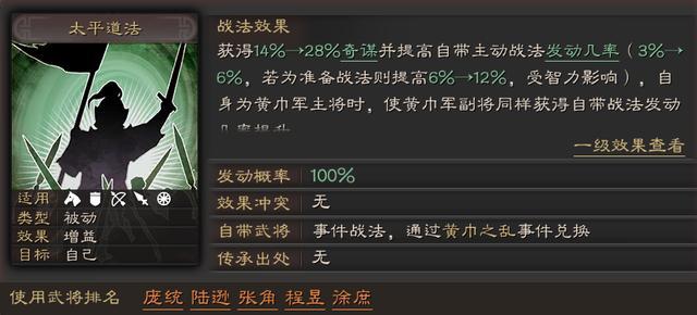 《【煜星代理注册】三国志战略版:曹操领衔新魏骑阵容,13000战损,秒杀顶配吴骑》