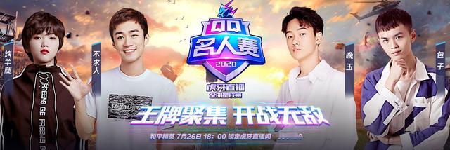 《【煜星登陆地址】虎牙名人赛第二季来袭,QG强势加入,成寂然卫冕之路上的最大对手》