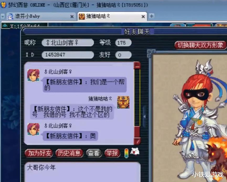 会说话的汤姆猫2_梦幻西游:梦幻第一大爷!60多岁的服战玩家,14年不换号不改名!