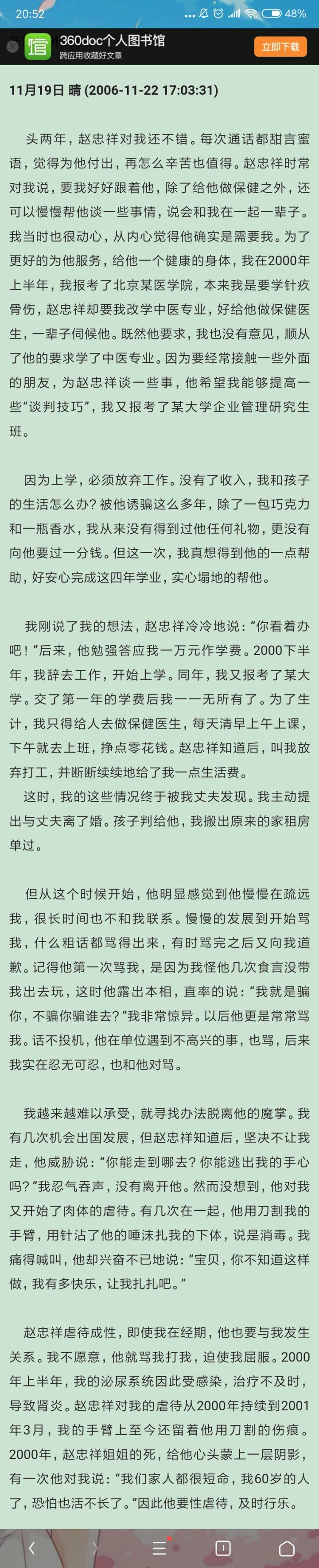 赵忠祥去世,生前曾陷录音门事件:出轨7年且性虐待女方饶颖