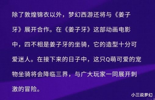 梦幻西游:抓紧时间捂紧你的钱包,召唤兽可穿戴的锦衣上线了 白狐 召唤兽 每日推荐  第2张