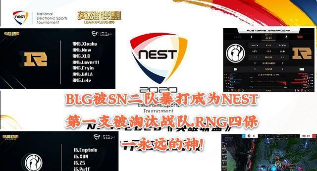 BLG被SN二队暴打成为NEST第一支被淘汰战队,RNG四保一永远的神!