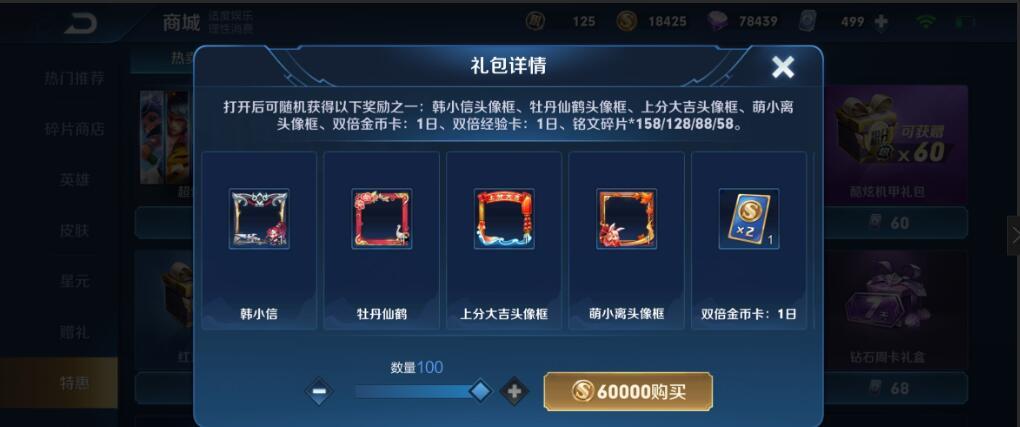 《【煜星娱乐app登录】王者荣耀:这个操作别再做了!玩家一晚消失10W金币,连申诉都没法解决》
