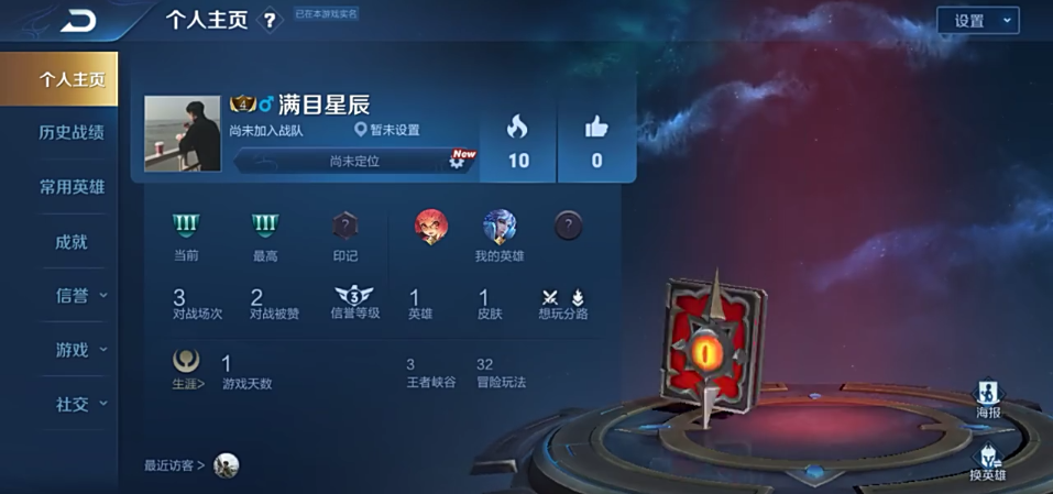 风云无双_王者荣耀:游戏bug再次升级,排位结束战绩被清零,朋友们遇到过这种情况吗?