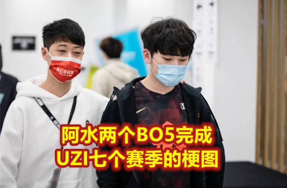"""sina视频_UZI七个赛季打出的""""暴毙地图"""",阿水2个BO5就完成,膨胀镜头太真实"""