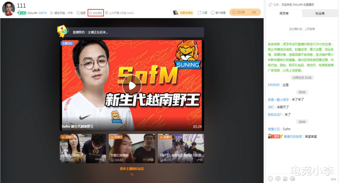虎牙再签上将,小狮子SN正式签约,网友:是越南首富收购虎牙吧插图(1)