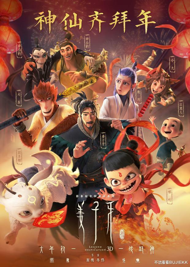 《姜子牙》新年海报惹争议,申公豹换新模样,这说明什么?