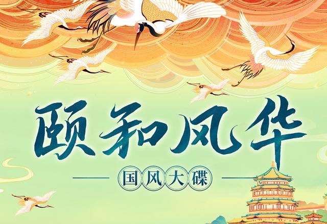 """百万亚瑟王逆合成_冯提莫参与""""颐和风华""""国风歌曲演唱,既是高产也是新风格的尝试"""