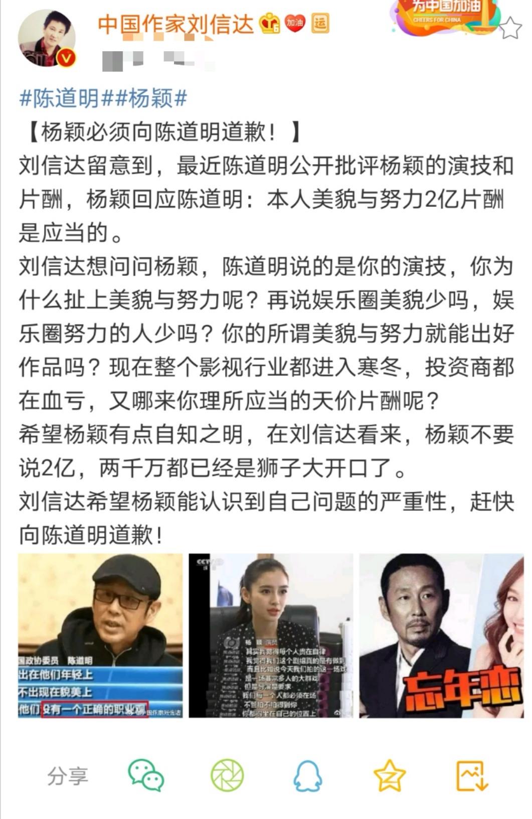 著名导演批评Angela Baby:给陈道明道歉,马上退出娱乐圈