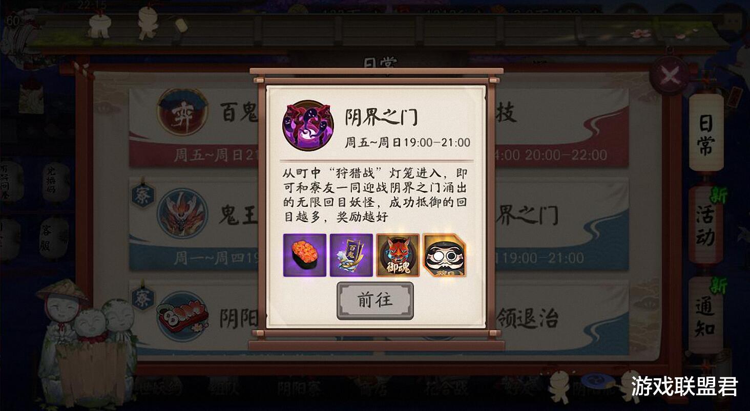 《【煜星app注册】阴阳师:阴界之门还没有到70?只要三个式神就能挂机了》