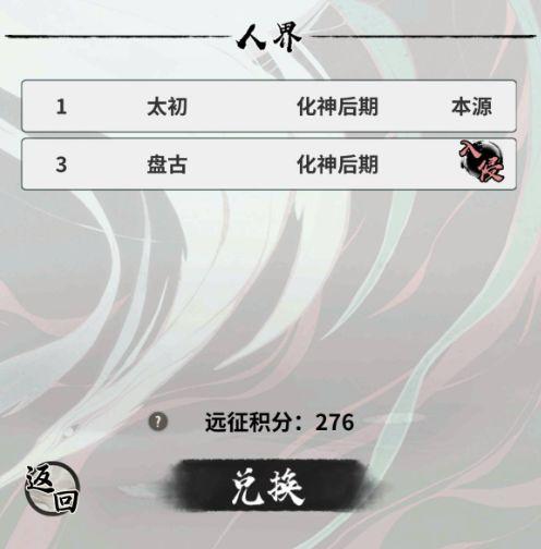 社交修仙新游《一念逍遥》的人界玩法介绍 手游 手游热点  第10张