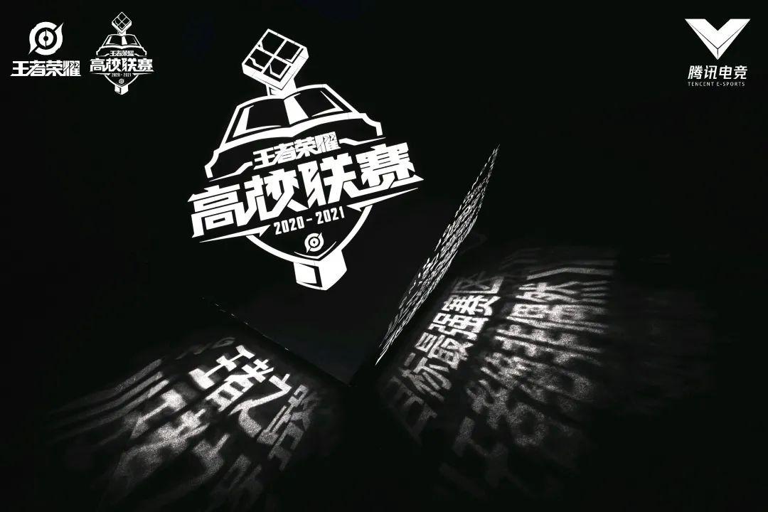 《【煜星官方登陆】带你了解第一届王者荣耀高校联赛区域总决选!》