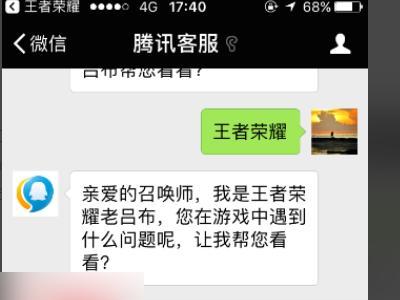 《【煜星娱乐登录地址】王者荣耀不停机修复BUG优化,苹果iOS14.0系统不兼容谨慎升级》