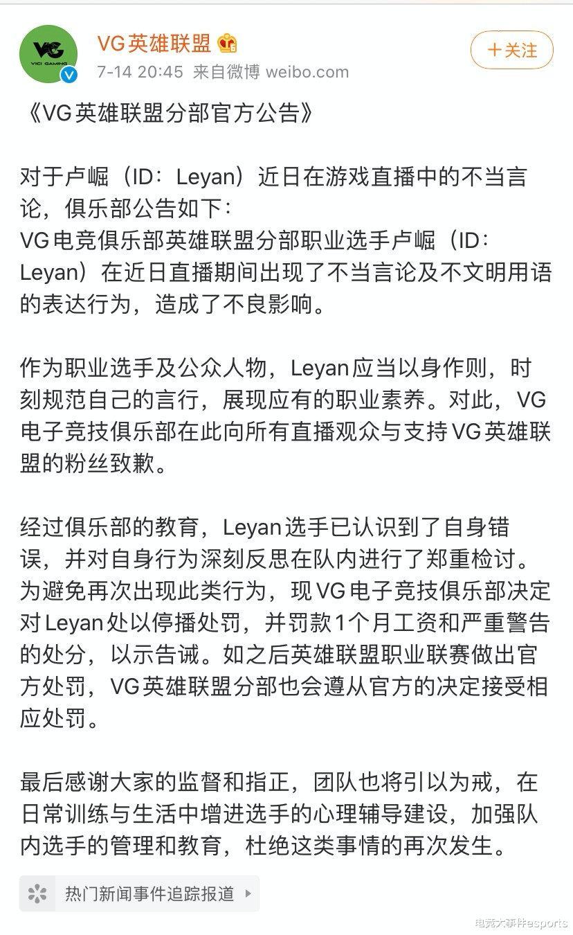 《【煜星娱乐官方登录平台】VG针对乐言直播骂人做出处罚:立即停播,罚1个月工资!会禁赛吗?》