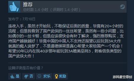 Steam全球热销榜更新,《紫塞秋风》登顶榜首 紫塞秋风 单机资讯  第5张
