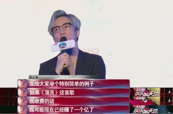 林俊杰:一首歌卖3块听众嫌贵 薛之谦:《演员》若收费我已经赚1亿了