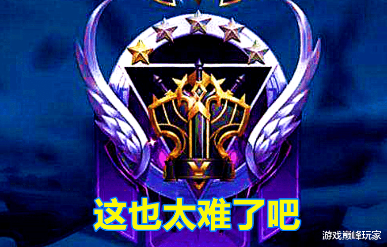 《【煜星娱乐app登录】王者荣耀:星耀段位也太难了,感觉上分受阻,其实有两个方法解决》