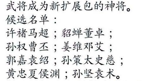 《【煜星娱乐登陆注册】三国杀:神将问世,十六武将同时问鼎巅峰,谁最有望成神?》