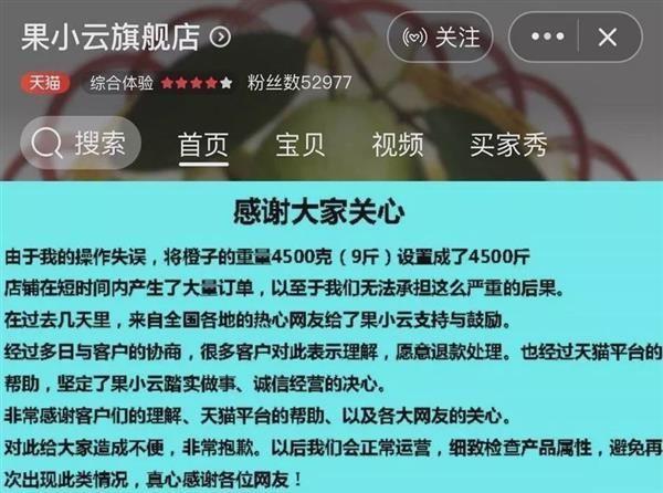 刘强东怒了!京东6元美的烤箱被薅羊毛24万单,损失高达7000万!