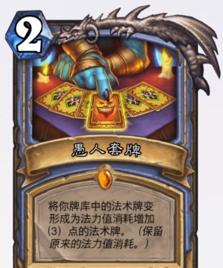 《【煜星注册链接】炉石传说版本过半,这几张卡勉强能用,但下版本估计就没机会了》
