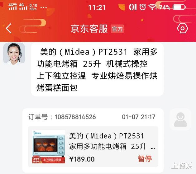 """京东商城夸大""""电烤箱""""损失,错过一次品牌修复机会"""