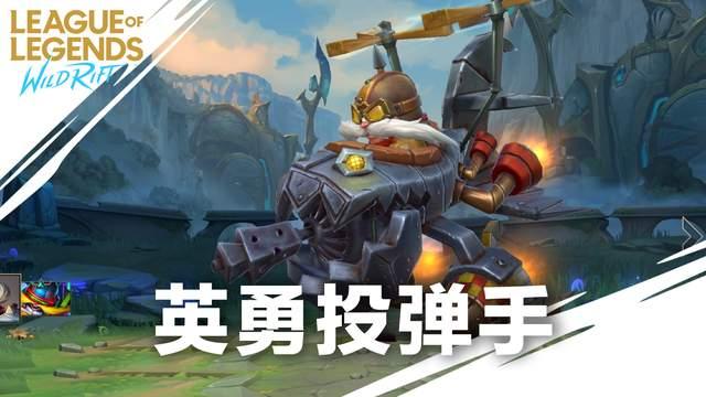 《【煜星娱乐公司】LOL手游:英勇投弹手上线,你真的会玩吗?弹药包很重要》