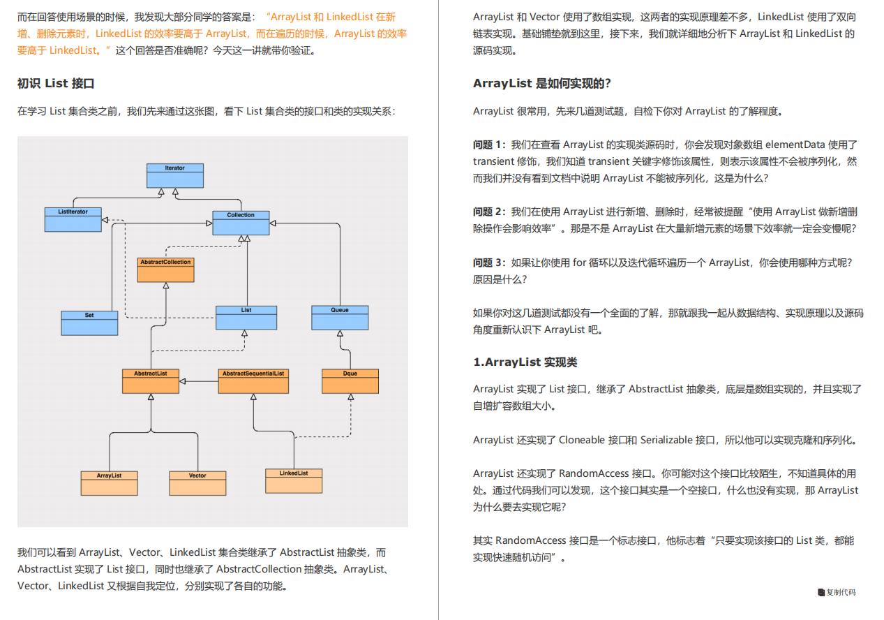阿里巴巴Java性能调优实战(2021华山版) 数码百科 第4张