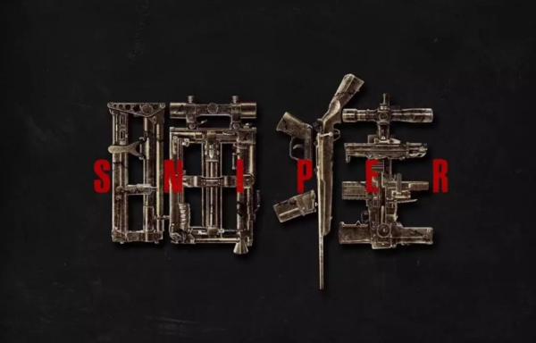 电视剧《瞄准》播至第二十集突然停播,为什么停播?插图