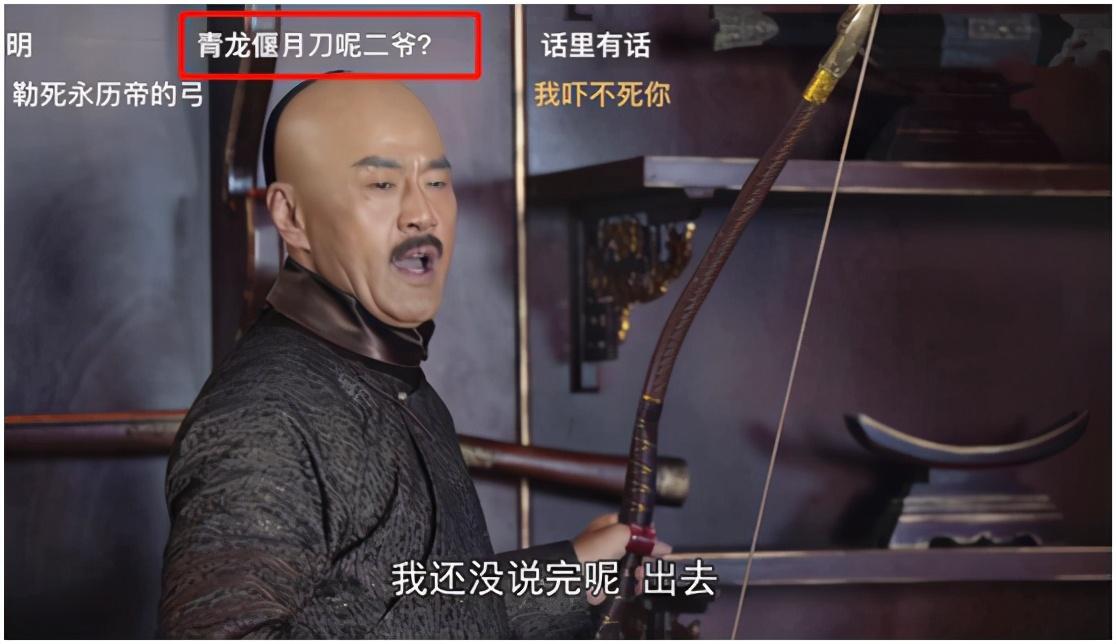 新版《鹿鼎记》高糊预警?看到吴三桂出场后,才知道什么叫惊喜插图16