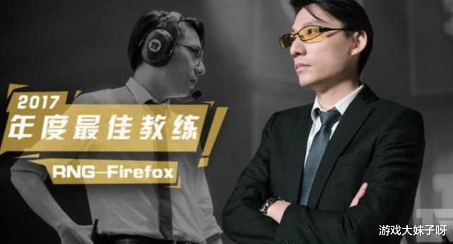 《【煜星娱乐公司】RNG前教练风哥有望回归,宣布自己解除禁令,8月后允许来LPL》
