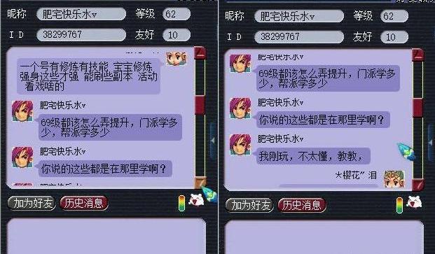 梦幻西游:传音新套路,玩家推广摊位争相比惨,这老哥经历笑喷了 网游 梦幻西游 单机资讯  第1张