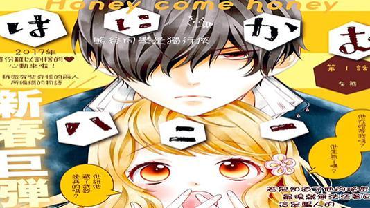 漫画介绍《Honey come honey》192与146的情侣