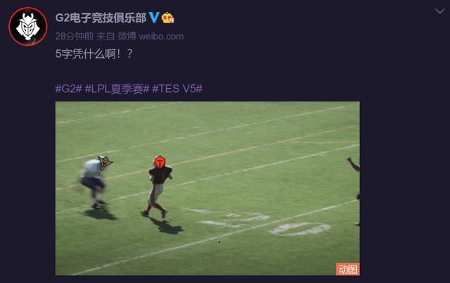 《【煜星在线娱乐】V5终结TES连胜,JKL伤害数据图尴尬,G2官博发表情包太嘲讽!》