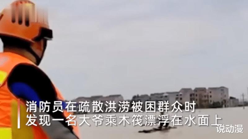 乘风破浪的大爷!自制木筏只为买菜,说出缘由后消防员哭笑不得  手游热点  第2张