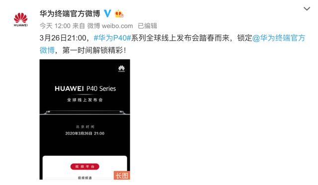 华为P40将与3月26日21: 00发布,这次华为将带来哪些惊喜?