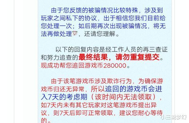 《【煜星娱乐登陆注册】梦幻西游:新人就是这样被劝退的,没开始升级启动资金就被骗没了》