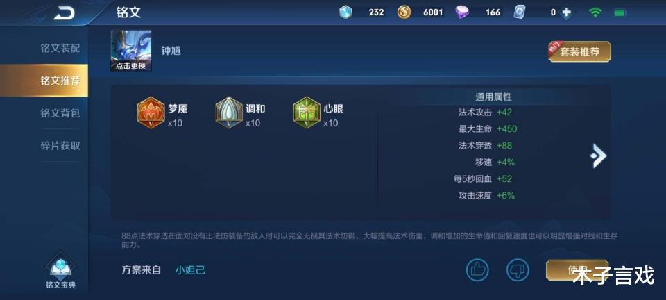 《【煜星娱乐网页登陆】王者荣耀S20赛季唯一T0法师:团战控5个,一锤子一脆皮,自带冰心》