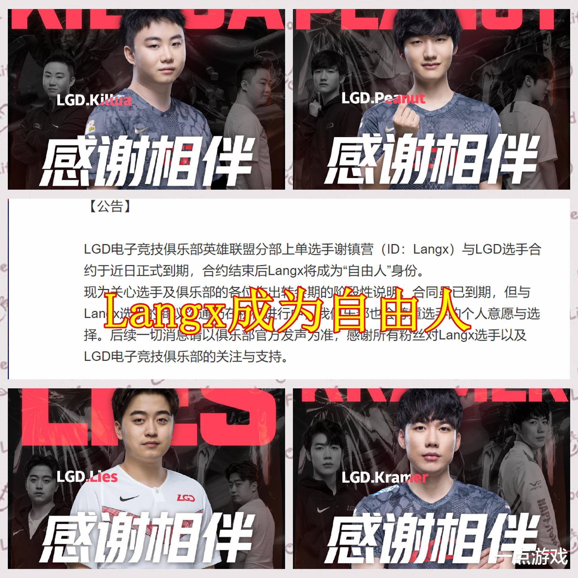 《【煜星娱乐平台首页】LGD一周内连走六人,粉丝们慌了,战队经理:乐观点吧!》