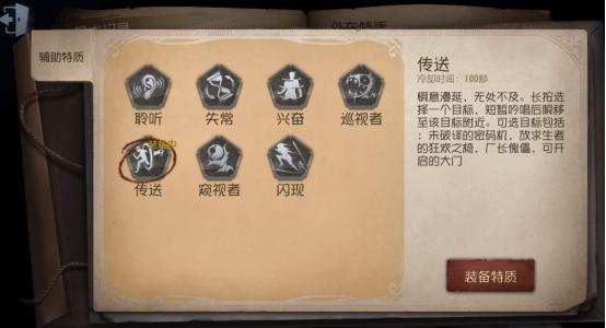 第五人格:嘘,你听!这些声音小细节,是玩家逃出庄园的关键!  端游热点  第5张
